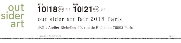 パリ アウトサイダーアートフェア2018
