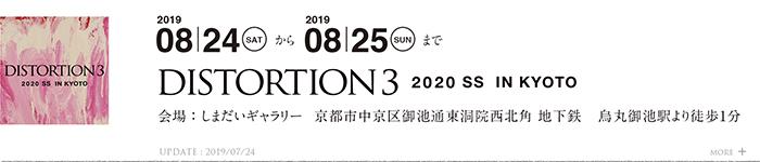 DIS3 2020