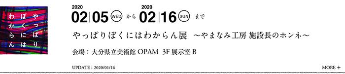 2020年2月5日(水)-2月16日(日)やっぱりぼくにはわからん展